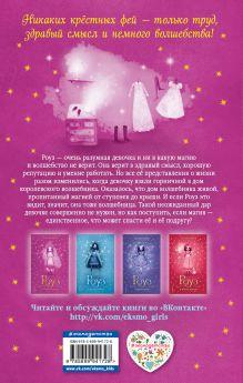 Обложка сзади Роуз и тайна магии (#1) Холли Вебб