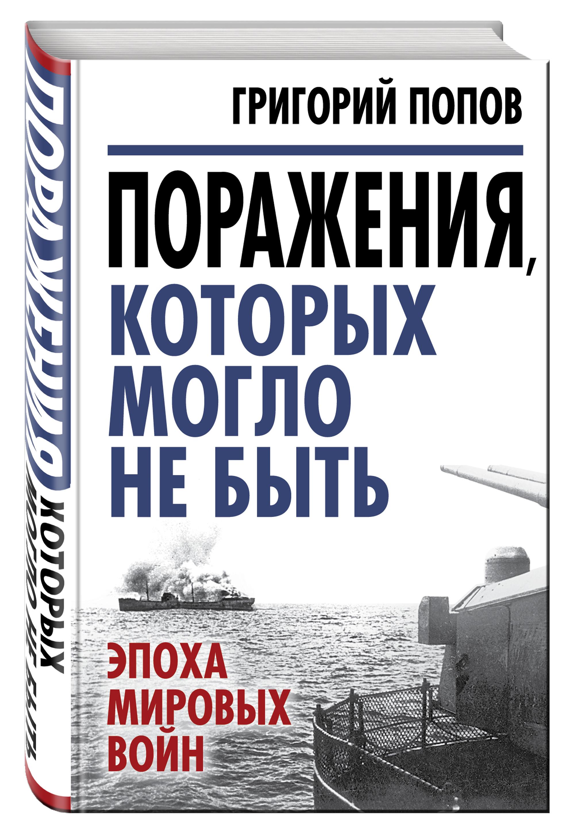 Попов Г.Г. Поражения, которых могло не быть: эпоха мировых войн