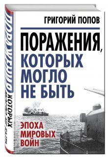 Попов Г.Г. - Поражения, которых могло не быть: эпоха мировых войн обложка книги