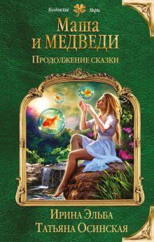 Обложка Маша и МЕДВЕДИ. Продолжение сказки Ирина Эльба, Татьяна Осинская