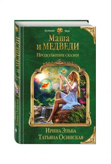 Эльба И., Осинская Т. - Маша и МЕДВЕДИ. Продолжение сказки обложка книги