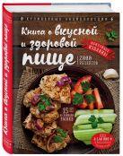 Могильный Н.П. - Книга о вкусной и здоровой пище' обложка книги