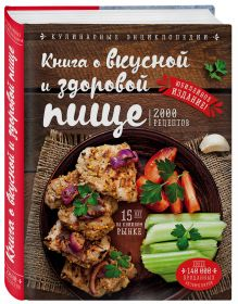 Могильный Н.П. - Книга о вкусной и здоровой пище (новое оформление) обложка книги