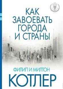 """Как завоевать города и страны. Лучшая книга по маркетингу 2015 года по версии """"Гильдии маркетологов"""""""