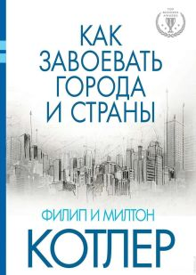 Котлер Ф. - Как завоевать города и страны обложка книги