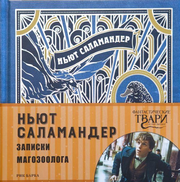 Книга Ньют Саламандер Записки магозоолога купить ab969fc836866