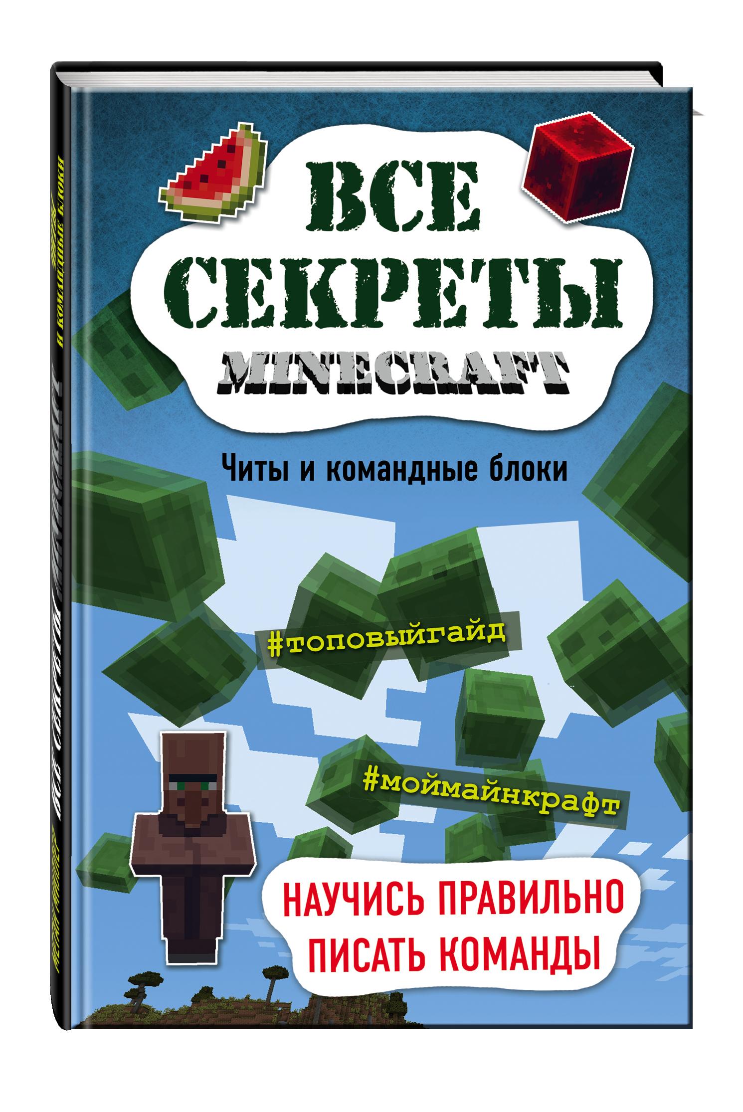 Все секреты Minecraft. Читы и командные блоки ( Миллер М.  )