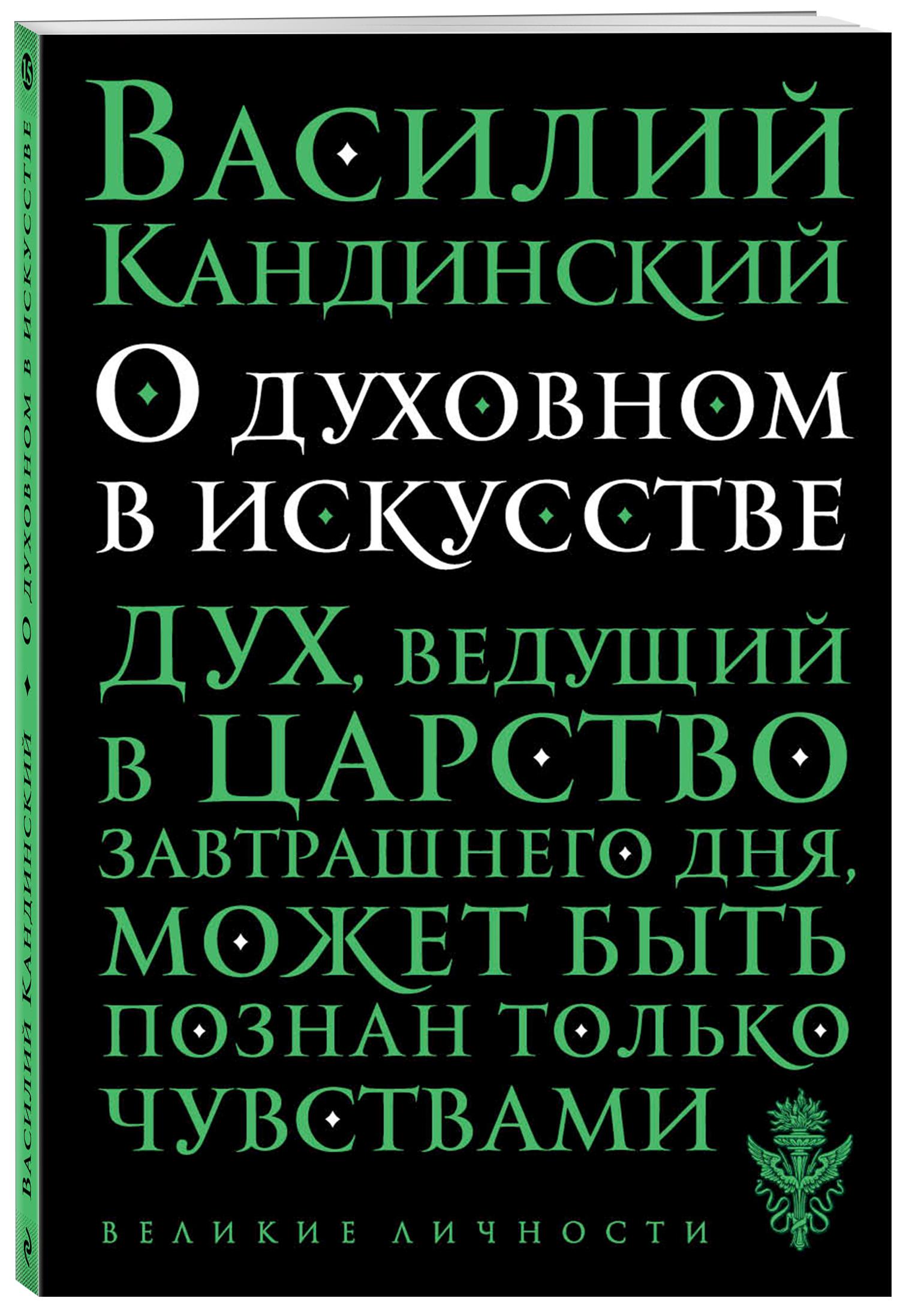 О духовном в искусстве ( Кандинский Василий Васильевич  )