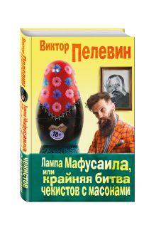 Пелевин В.О. - Лампа Мафусаила, или Крайняя битва чекистов с масонами обложка книги