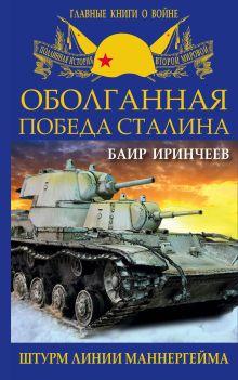 Оболганная победа Сталина. Штурм Линии Маннергейма