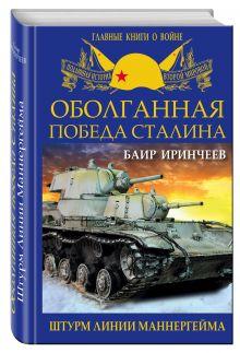 Иринчеев Б. - Оболганная победа Сталина. Штурм Линии Маннергейма обложка книги
