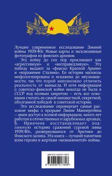 Обложка сзади Оболганная победа Сталина. Штурм Линии Маннергейма Баир Иринчеев