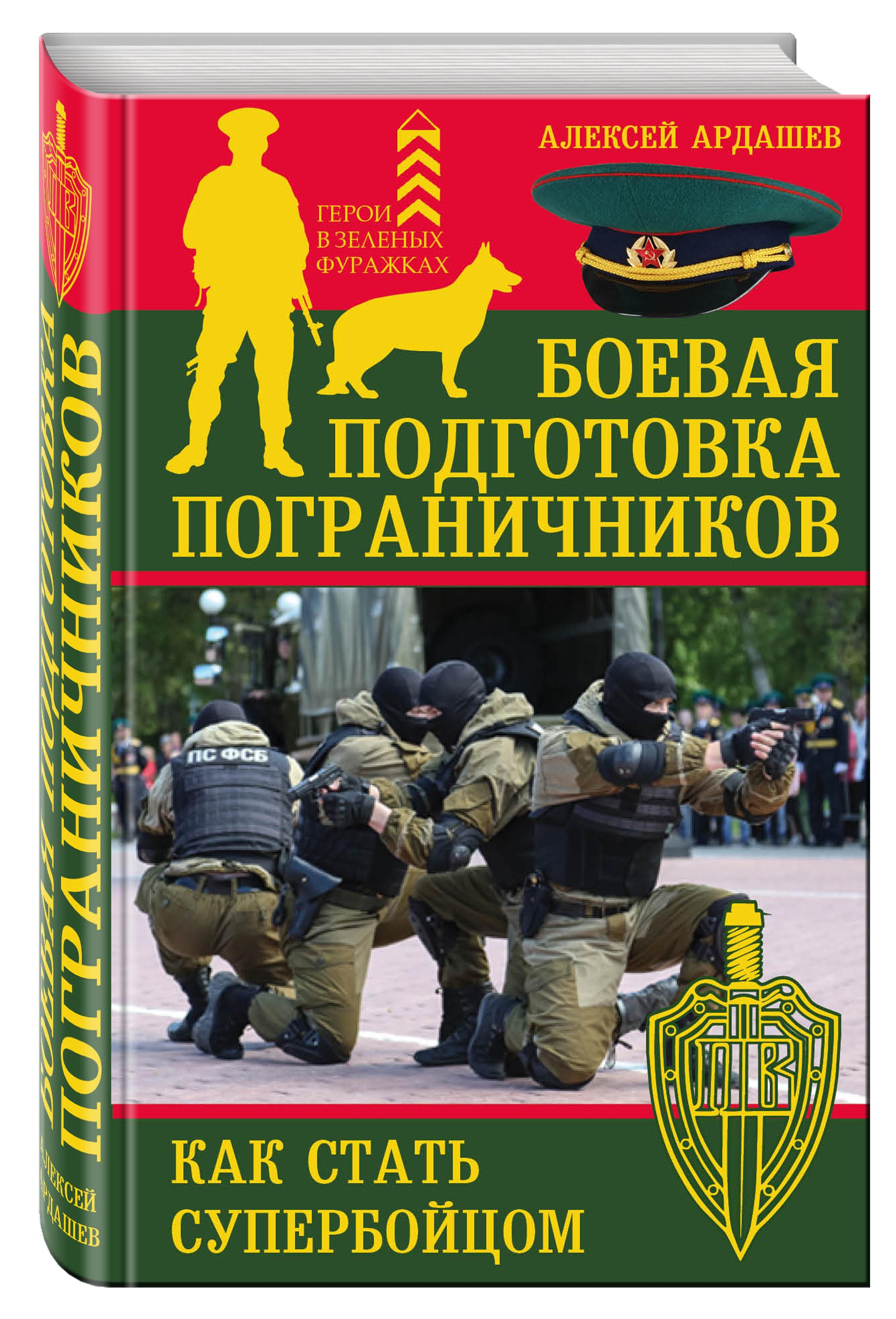 Боевая подготовка пограничников. Как стать супербойцом ( Ардашев А.Н.  )
