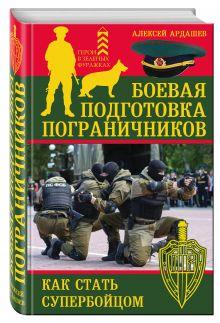 Ардашев А.Н. - Боевая подготовка пограничников. Как стать супербойцом обложка книги