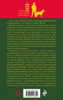 Обложка сзади Боевая подготовка пограничников. Как стать супербойцом Алексей Ардашев