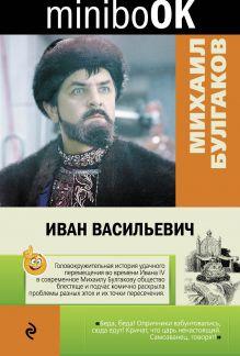 Обложка Иван Васильевич Михаил Булгаков