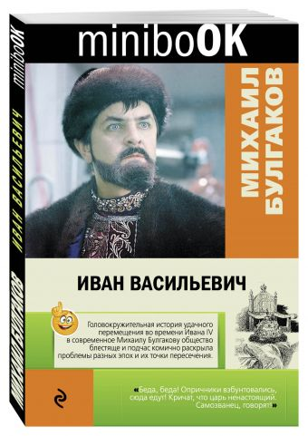 Иван Васильевич Булгаков М.А.