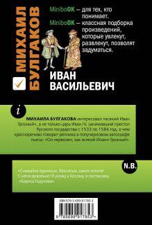 Обложка сзади Иван Васильевич Михаил Булгаков