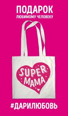 Обложка Сумка #дарилюбовь. Супер(SUPER) мама (сердце)