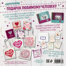 Обложка сзади Сумка #дарилюбовь. Супер(SUPER) Бабушка (сердце)