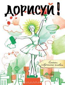 Дорисуй! 3-е издание (Балерина)