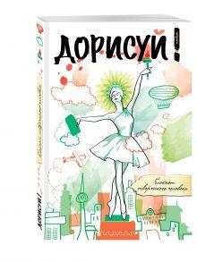- Дорисуй! 3-е издание (Балерина) обложка книги