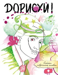 Дорисуй! 3-е издание (Сальвадор Дали)