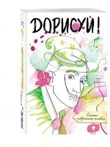 - Дорисуй! 3-е издание (Сальвадор Дали) обложка книги