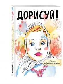 - Дорисуй! 3-е издание (Аленка) обложка книги