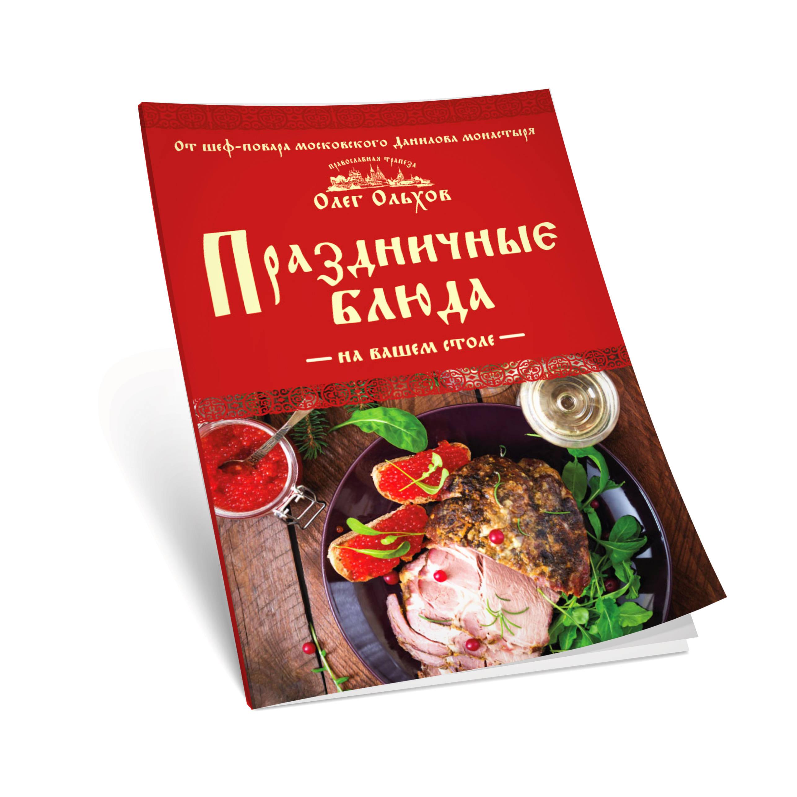 Праздничные блюда на вашем столе