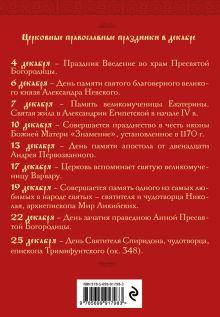 Обложка сзади Праздничные блюда на вашем столе Олег Ольхов