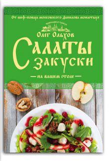Олег Ольхов - Салаты. Закуски на вашем столе обложка книги