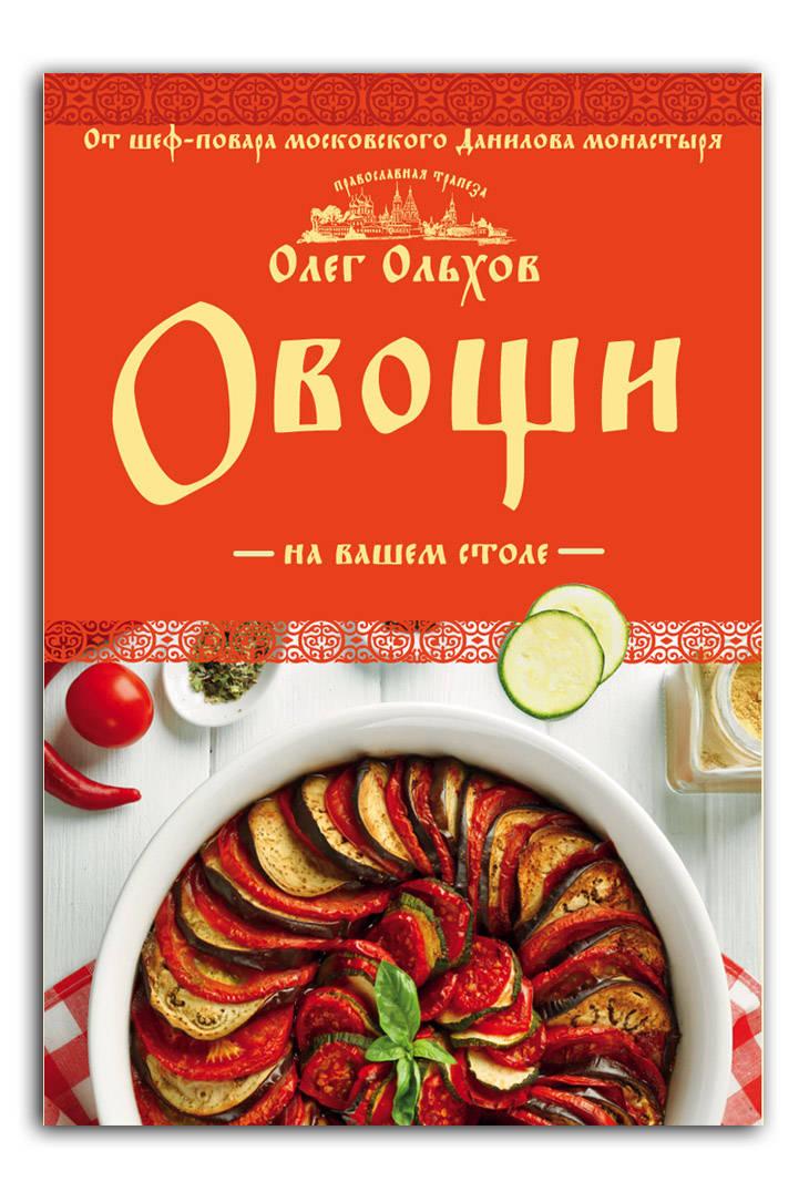 Овощи на вашем столе. Супы, солянки, вареники, котлеты