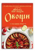 Олег Ольхов - Овощи на вашем столе. Супы, солянки, вареники, котлеты' обложка книги