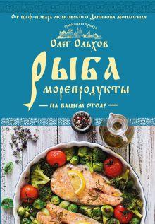 Обложка Рыба. Морепродукты на вашем столе. Салаты, закуски, супы, второе Олег Ольхов