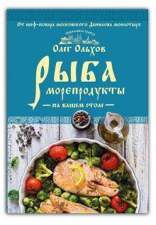 Олег Ольхов - Рыба. Морепродукты на вашем столе. Салаты, закуски, супы, второе обложка книги