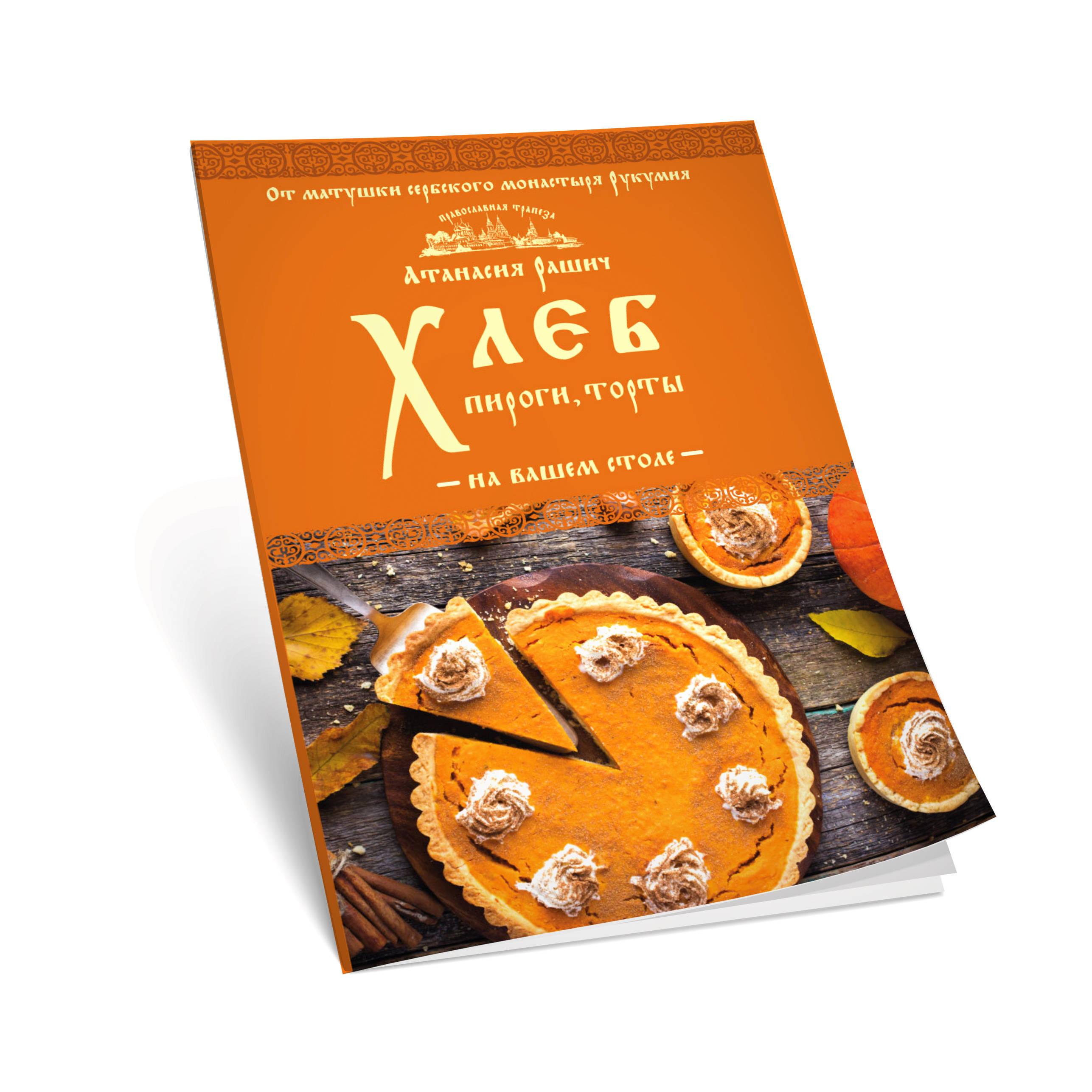 Рашич А. Хлеб, пироги, торты на вашем столе готовим пироги торты хлеб и кое что еще