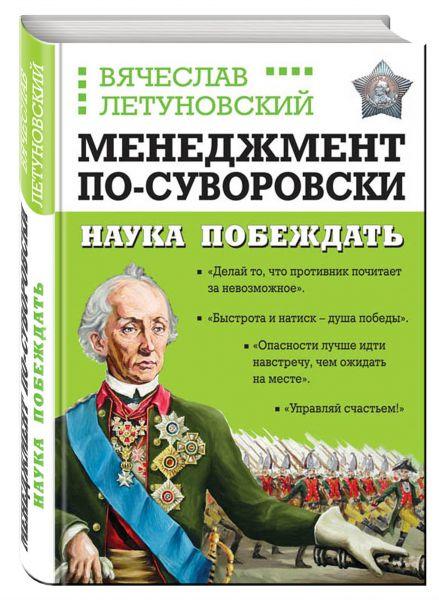 Менеджмент по-Суворовски. Наука побеждать