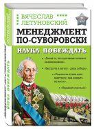 Летуновский В.В. - Менеджмент по-Суворовски. Наука побеждать' обложка книги