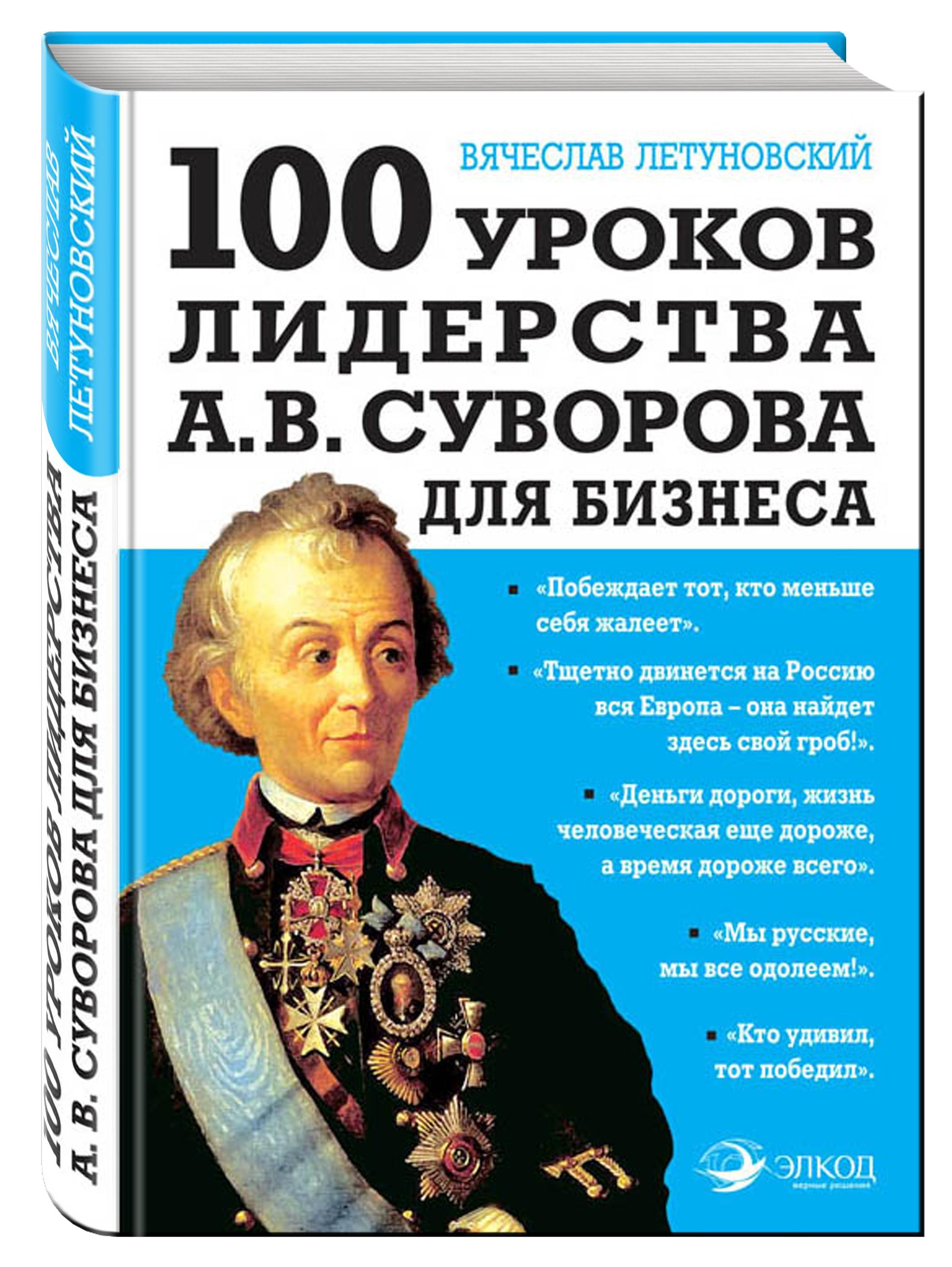 100 уроков лидерства А.В. Суворова для бизнеса ( Летуновский В.В.  )