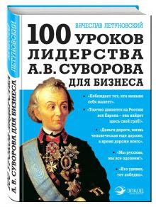 Летуновский В.В. - 100 уроков лидерства А.В. Суворова для бизнеса обложка книги