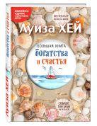 Луиза Хей - Большая книга богатства и счастья (Подарочное издание)' обложка книги