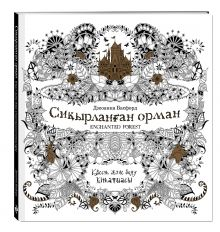 Сиқырланған орма (Зачарованный лес) обложка книги