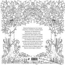 Обложка сзади Сиқырланған орма (Зачарованный лес) Джоанна Бэсфорд