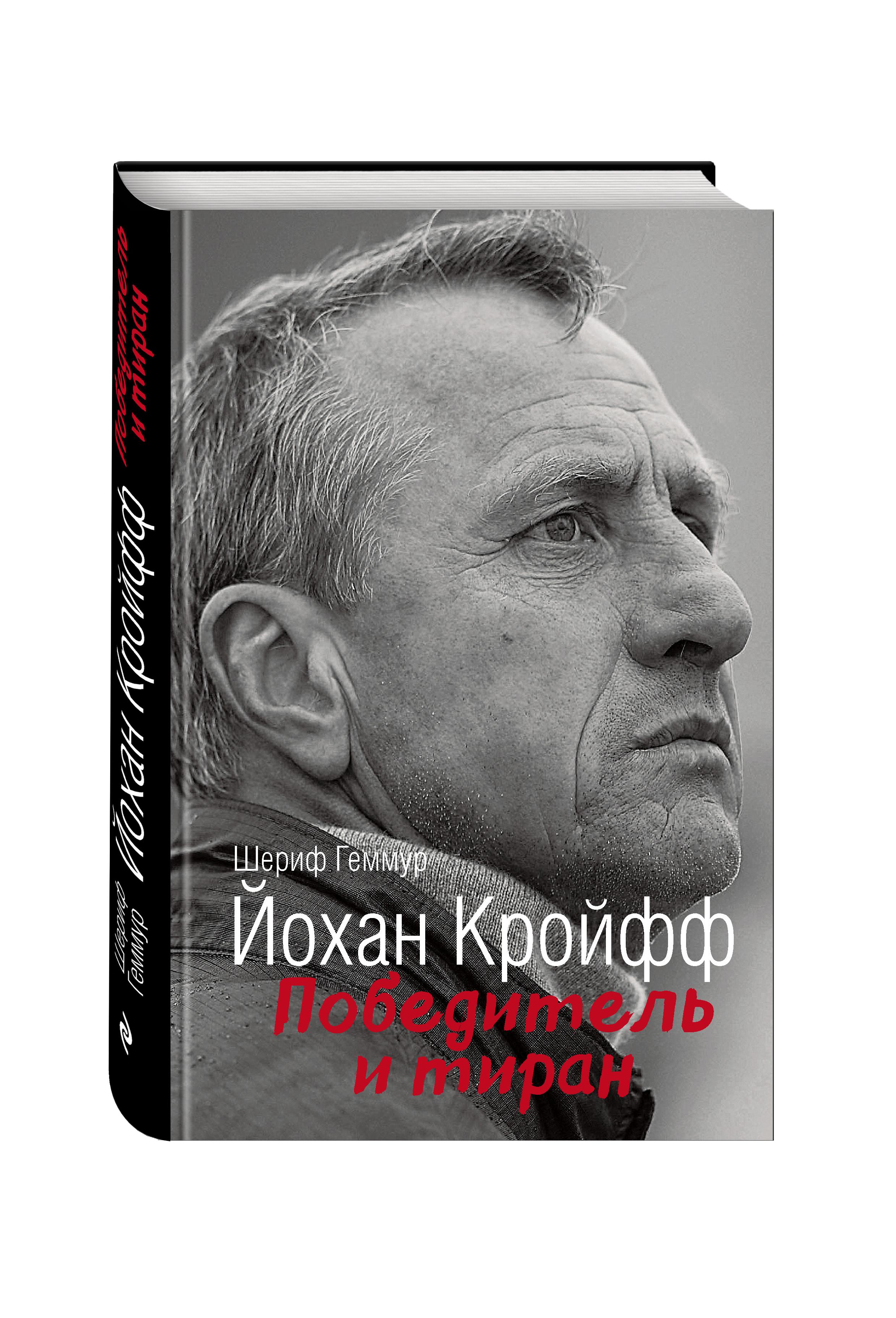 Йохан Кройфф. Победитель и тиран от book24.ru