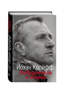 Геммур Ш. - Йохан Кройфф. Победитель и тиран обложка книги