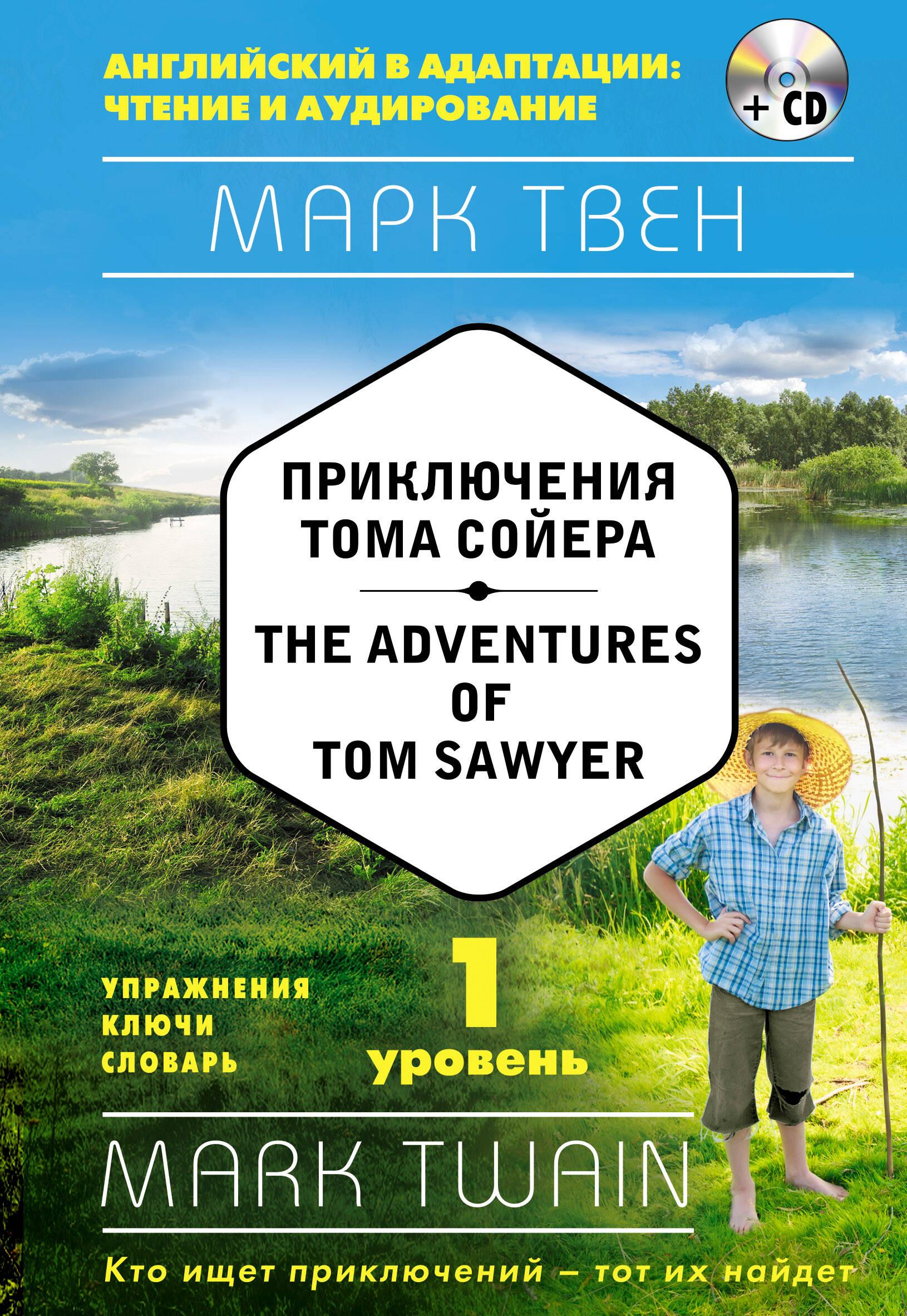 Читать онлайн приключения тома сойера отзыв