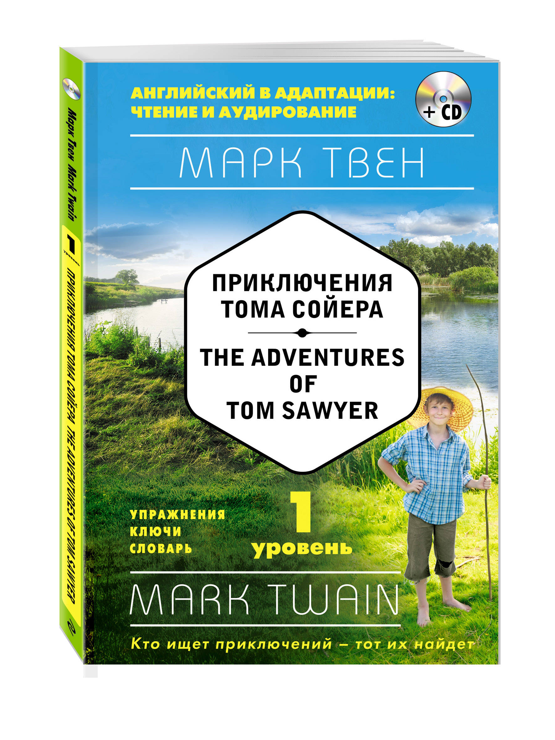 Твен М. Приключения Тома Сойера = The Adventures of Tom Sawyer (+ СD): 1-й уровень mark twain the adventures of tom sawyer
