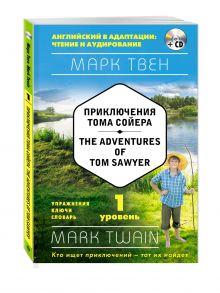 Твен М. - Приключения Тома Сойера = The Adventures of Tom Sawyer (+ СD): 1-й уровень обложка книги