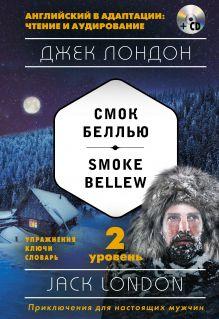 Смок Беллью = Smoke Bellew (+ компакт-диск MP3): 2-й уровень